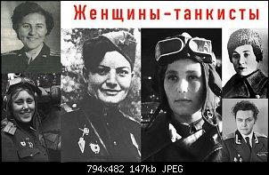 Нажмите на изображение для увеличения.  Название:Женщины танкисты.jpg Просмотров:568 Размер:146.7 Кб ID:21940