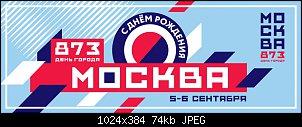 Нажмите на изображение для увеличения.  Название:День города Москва 873.jpg Просмотров:106 Размер:74.2 Кб ID:21652