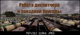 Нажмите на изображение для увеличения.  Название:Работа поездной бригады.jpg Просмотров:71 Размер:118.9 Кб ID:7904