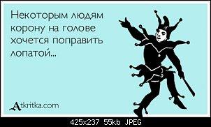 Нажмите на изображение для увеличения.  Название:atkritka_1343086094_263.jpg Просмотров:76 Размер:54.6 Кб ID:18673