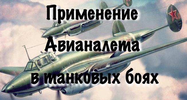 Название: Авианалет.jpg Просмотров: 15371  Размер: 111.4 Кб