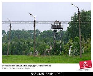 Нажмите на изображение для увеличения.  Название:storozhevaya-vyshka-na-aerodrome-migalovo-0007610561-preview.jpg Просмотров:4 Размер:84.8 Кб ID:20488