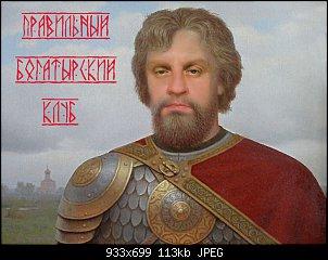 Нажмите на изображение для увеличения.  Название:Невский портрет руны.jpg Просмотров:91 Размер:112.6 Кб ID:8490