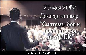 Нажмите на изображение для увеличения.  Название:Презентация платы DK.jpg Просмотров:615 Размер:112.1 Кб ID:20235