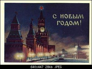 Нажмите на изображение для увеличения.  Название:sovetskie-otkrytki-novogodnie-kreml-1.jpg Просмотров:362 Размер:27.6 Кб ID:21877